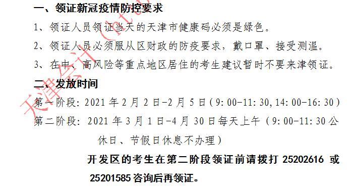 天津2020年初级、中级会计资格考试合格证书领取通知