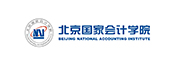 北京国家会计学院